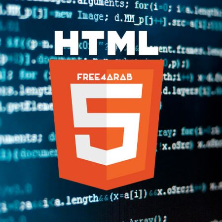 Learn HTML5 In Arabic