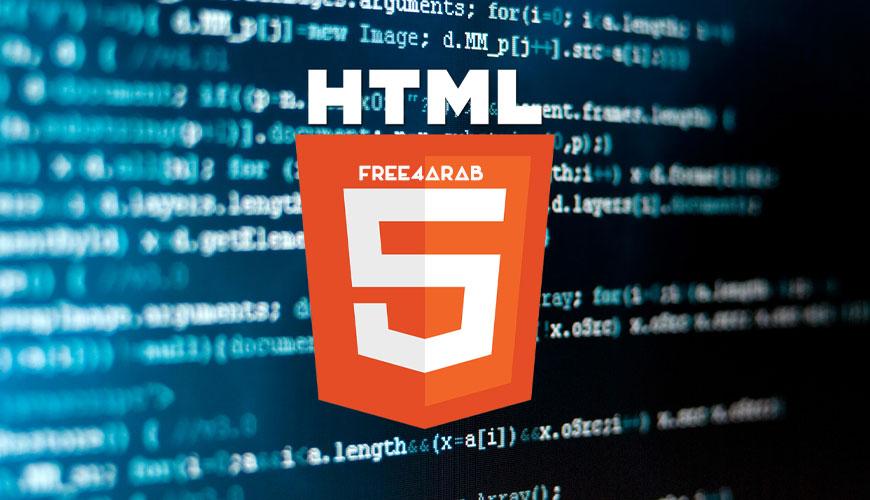 Learn-HTML5-In-Arabic-osama-Mohamed