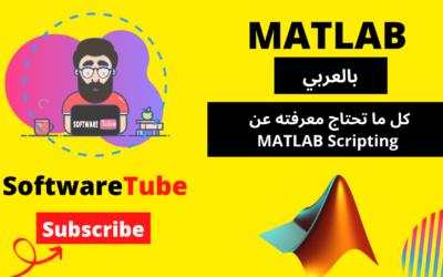 MATALB from scratch