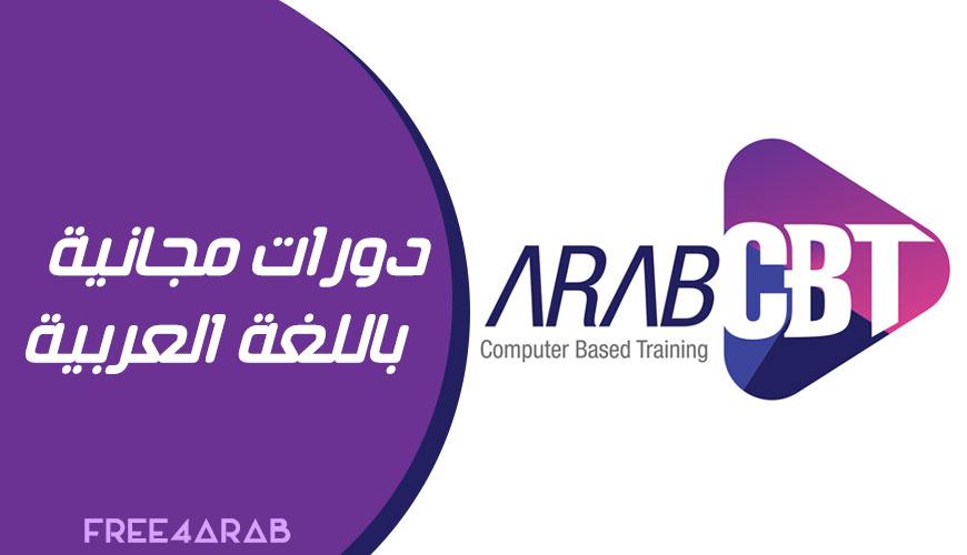 ArabCBT—Free4arab