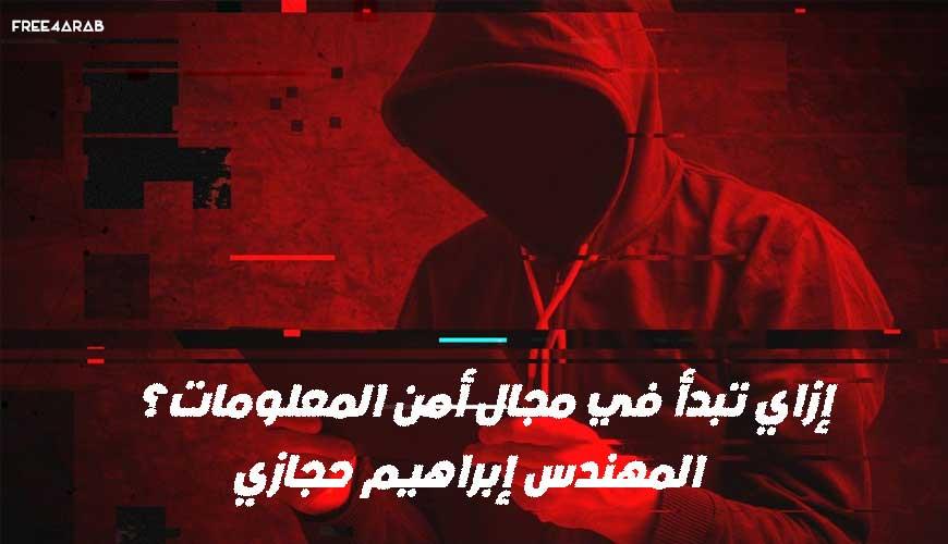 information-security-Ebrahem-Hegazy